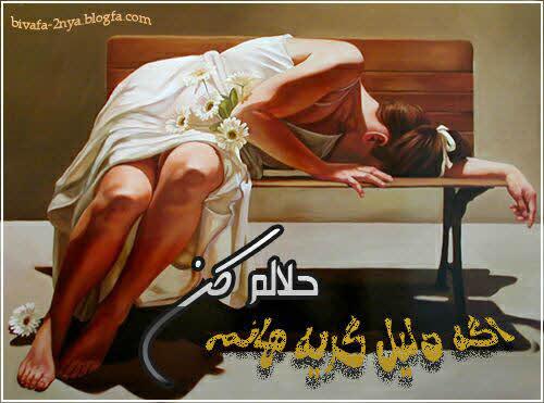http://hassanpatala.persiangig.com/weblog/pic%20zip-bivafa-2nya/halalam%20kon.jpg